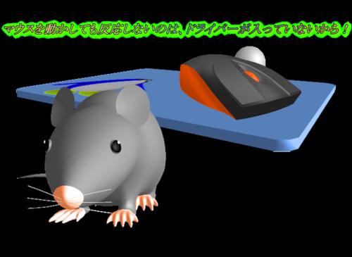 マウス,エレコム,動かない,無反応,なぜ,原因,理由,対処,ドライバー