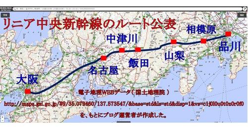 リニアモーターカー中央新幹線