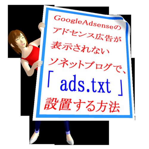 アドセンス広告,ads.txt,Adsense,google,表示されない,対処,方法,設置,設定,手順,テキスト
