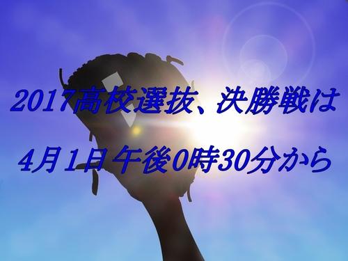 高校選抜試合順延4月1日