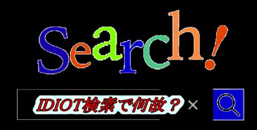 IDIOT,Google,ドナルド・トランプ大統領,なぜ,検索,SEO,理由,バカ,馬鹿,グーグル