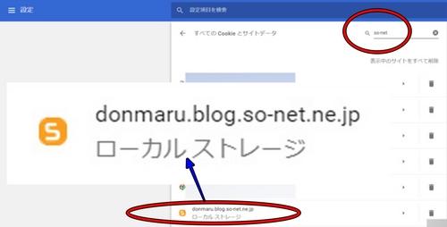 so-net,ソネットブログ,Cookieを消去,リダイレクト,このページは動作していません,解決,方法,クッキー